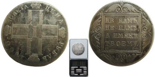 1 рубль 1800 Царская Россия — СМ — ОМ — серебро