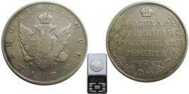 1 рубль 1807 Царская Россия — СПБ — ФГ — серебро