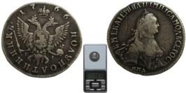1 полуполтинник 1766 Царская Россия — ММД — ЕІ — серебро