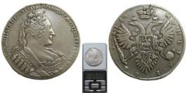 1 рубль 1734 Царская Россия — серебро