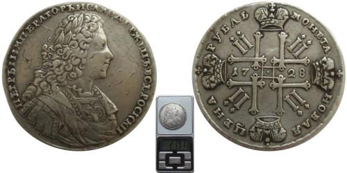 1 рубль 1728 Царская Россия — серебро — голова не разделяет надпись