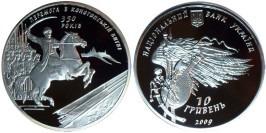 10 гривен 2009 Украина — 350-летие Конотопской битвы — серебро