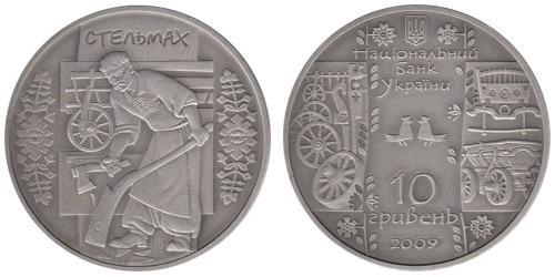 10 гривен 2009 Украина — Стельмах — серебро