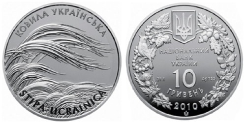 10 гривен 2010 Украина — Ковыль украинский — серебро