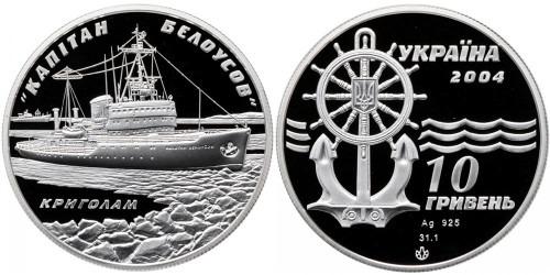 10 гривен 2004 Украина — Ледокол Капитан Белоусов — серебро
