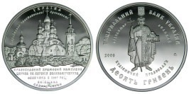 10 гривен 2008 Украина — Храмовий комплекс у с.Буки — серебро
