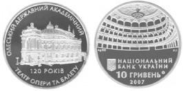 10 гривен 2007 Украина — 120 лет Одесскому академическому театру оперы и балета — серебро