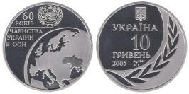 10 гривен 2005 Украина — 60 лет членства Украины в ООН — серебро