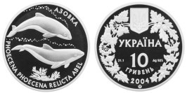 10 гривен 2004 Украина — Азовка — серебро