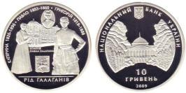 10 гривен 2009 Украина — Семья Галаганов — серебро