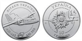 10 гривен 2004 Украина — Самолет Ан-140 — серебро