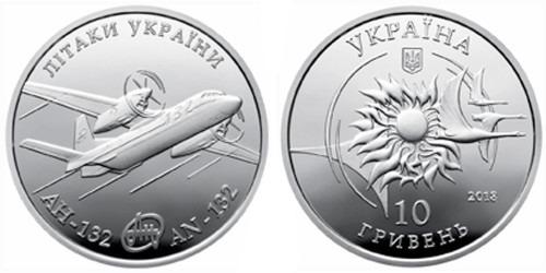 10 гривен 2018 Украина — Самолет Ан-132 — серебро