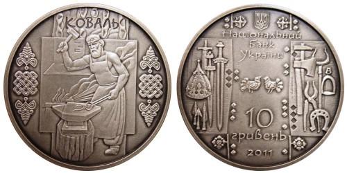 10 гривен 2011 Украина — Кузнец — серебро