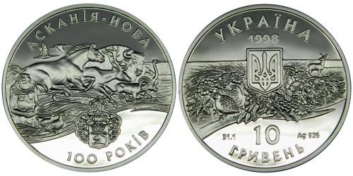10 гривен 1998 Украина — Аскания-Нова — серебро