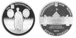 10 гривен 2010 Украина — Семья Тарновских — серебро