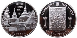 10 гривен 2010 Украина — Церковь Святого Духа в Рогатине — серебро