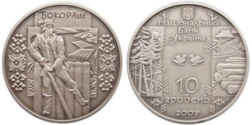 10 гривен 2009 Украина — Бокораш — серебро