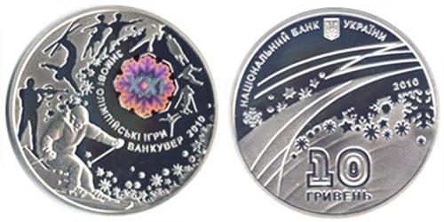 10 гривен 2010 Украина — XXI зимние Олимпийские игры — серебро
