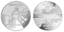 10 гривен 2010 Украина — Тройной прыжок — серебро
