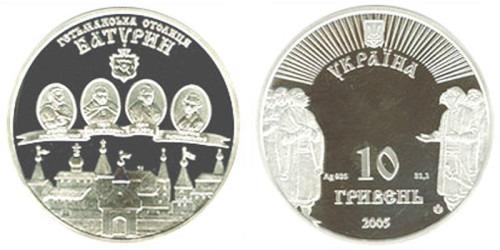 10 гривен 2005 Украина — Батурин — серебро