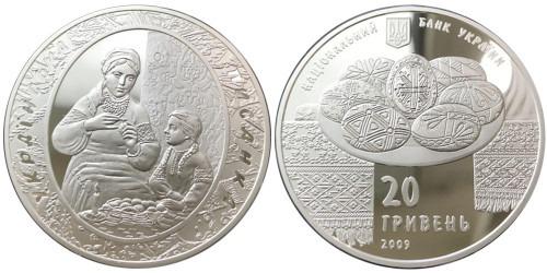 20 гривен 2009 Украина — Украинская писанка — серебро