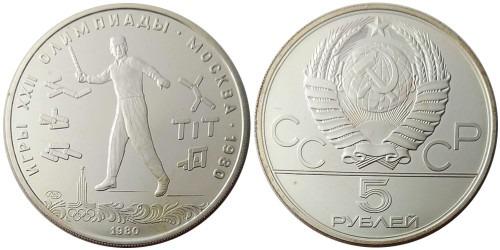 5 рублей 1980 СССР — XXII летние Олимпийские Игры, Москва 1980 — Городки — серебро