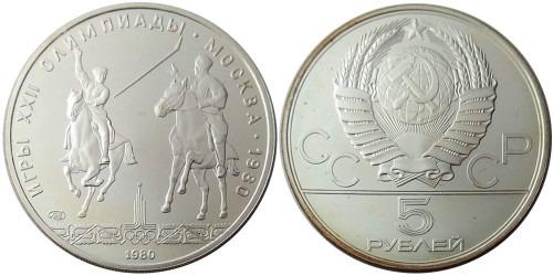 5 рублей 1980 СССР — XXII летние Олимпийские Игры, Москва 1980 — Исинди — серебро