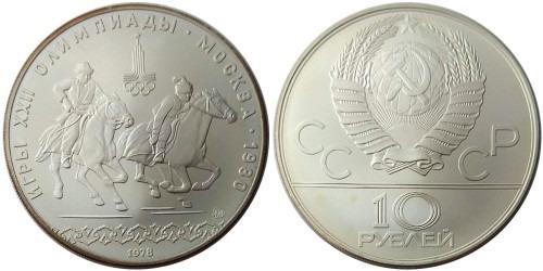 10 рублей 1978 СССР — XXII летние Олимпийские Игры, Москва 1980 — Гонки на оленях — серебро