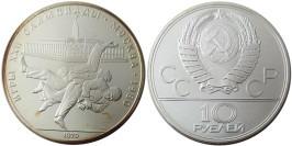 10 рублей 1979 СССР — XXII летние Олимпийские Игры, Москва 1980 — Дзюдо — серебро