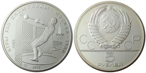 5 рублей 1979 СССР — XXII летние Олимпийские Игры, Москва 1980 — Метание молота — серебро