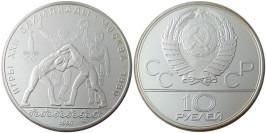 10 рублей 1980 СССР — XXII летние Олимпийские Игры, Москва 1980 — Борьба — серебро