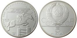5 рублей 1978 СССР — XXII летние Олимпийские Игры, Москва 1980 — Конкур — серебро