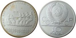 10 рублей 1980 СССР — XXII летние Олимпийские Игры, Москва 1980 — Перетягивание каната — серебро