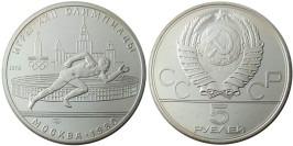 5 рублей 1978 СССР — XXII летние Олимпийские Игры, Москва 1980 — Бег — серебро
