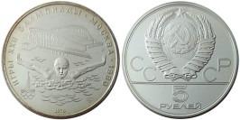 5 рублей 1978 СССР — XXII летние Олимпийские Игры, Москва 1980 — Плавание — серебро