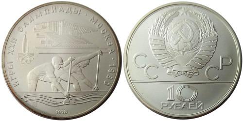10 рублей 1978 СССР — XXII летние Олимпийские Игры, Москва 1980 — Гребля — серебро