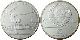 5 рублей 1980 СССР — XXII летние Олимпийские Игры, Москва 1980 — Гимнастика — серебро