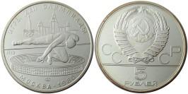 5 рублей 1978 СССР — XXII летние Олимпийские Игры, Москва 1980 — Прыжки в высоту — серебро