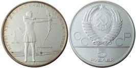 5 рублей 1980 СССР — XXII летние Олимпийские Игры, Москва 1980 — Стрельба из лука — серебро