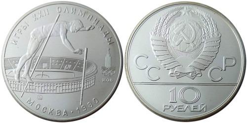 10 рублей 1978 СССР — XXII летние Олимпийские Игры, Москва 1980 — Прыжки с шестом — серебро