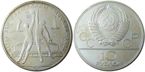 10 рублей 1979 СССР — XXII летние Олимпийские Игры, Москва 1980 — Баскетбол — серебро