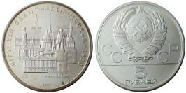 5 рублей 1977 СССР — XXII летние Олимпийские Игры, Москва 1980 — Ленинград — серебро