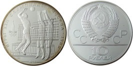 10 рублей 1979 СССР — XXII летние Олимпийские Игры, Москва 1980 — Волейбол — серебро