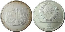 5 рублей 1977 СССР — XXII летние Олимпийские Игры, Москва 1980 — Минск — серебро