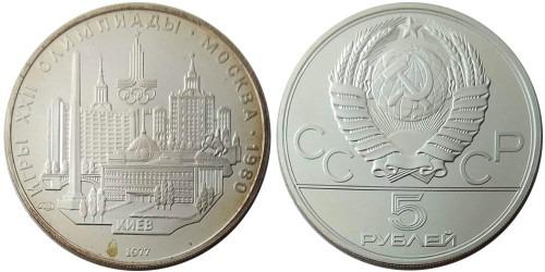 5 рублей 1977 СССР — XXII летние Олимпийские Игры, Москва 1980 — Киев — серебро