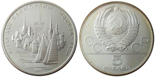 5 рублей 1977 СССР — XXII летние Олимпийские Игры, Москва 1980 — Таллин — серебро