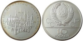 10 рублей 1977 СССР — XXII летние Олимпийские Игры, Москва 1980 — Московский кремль — серебро