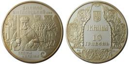 10 гривен 1998 Украина — Данила Галицкий — Данило Галицький — уценка