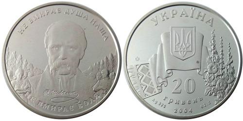 20 гривен 2004 Украина — Не умирает душа наша, не умирает воля — уценка