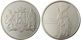 Памятная медаль — Памятник Адаму Мицкевичу — Памятник Адаму Міцкевичу №1